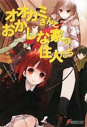 Light Novel Volume 10 Cover.jpg