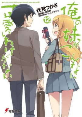 Ore no Imouto ga Konnani Kawaii Wake ga Nai Light Novel v12 cover.png