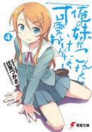 Ore no Imouto ga Konna ni Kawaii Wake ga Nai Light Novel Volume 04