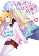 Oreshura light novel 13