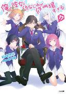 Oreshura light novel 17