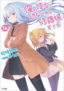 Oreshura light novel 14