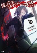 Oreshura light novel 15