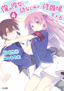 Oreshura light novel 4