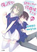 Oreshura light novel 6.5