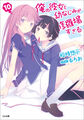 Oreshura light novel 10