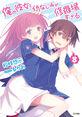 Oreshura light novel 8