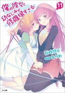 Oreshura light novel 11