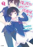 Oreshura light novel 7