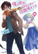 Oreshura light novel 16