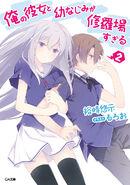 Oreshura light novel 2
