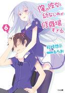 Oreshura light novel 6