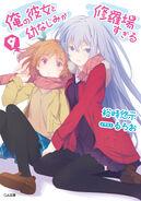 Oreshura light novel 9