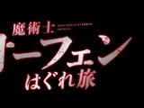 Sorcerous Stabber Orphen (2020 Anime)