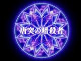 Episode 8 (2020 Anime)