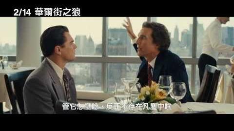 【華爾街之狼】The Wolf of Wall Street 精采中文版預告 ~ 2014 2 14 強勢問鼎奧斯卡