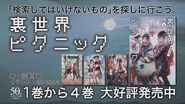 『裏世界ピクニック』特別PV
