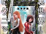 Volume 1 (Novel)