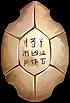 Gloom Tortise Shield