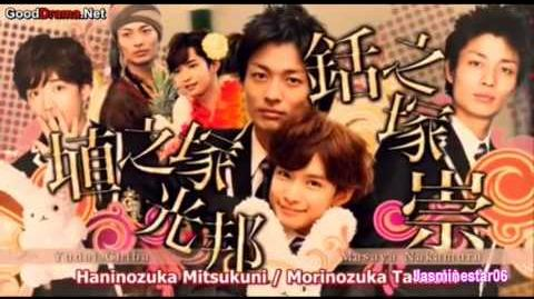 Ouran High School Host Club Live Action Movie Opening~