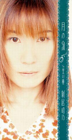 Tsuki no Ie (Single).jpg