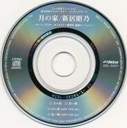 Tsuki no Ie (Single, CD)