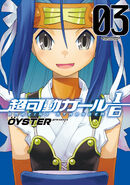 Over Drive Girl 1/6: Volume 3
