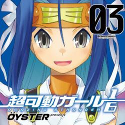 Over Drive Girl Volume 3.jpg