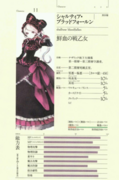 Shalltear Character Overlord