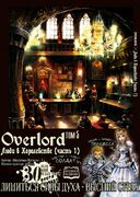 Overlord Volume 5 Alt