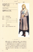 Overlord Character 055