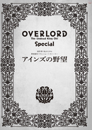 The Undead Oh! Special