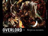 Overlord Том 1