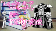 Overlord Oh