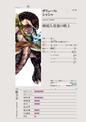 Overlord Character 013