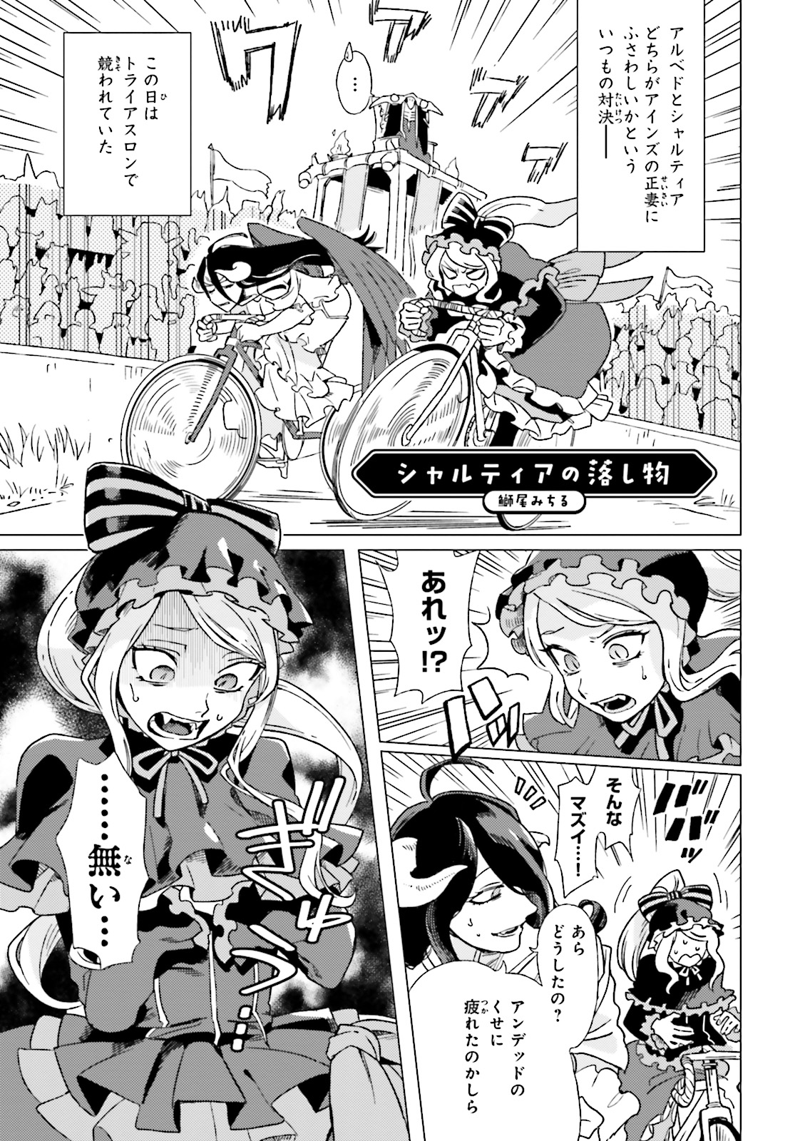 Shalltear's Lost Assets