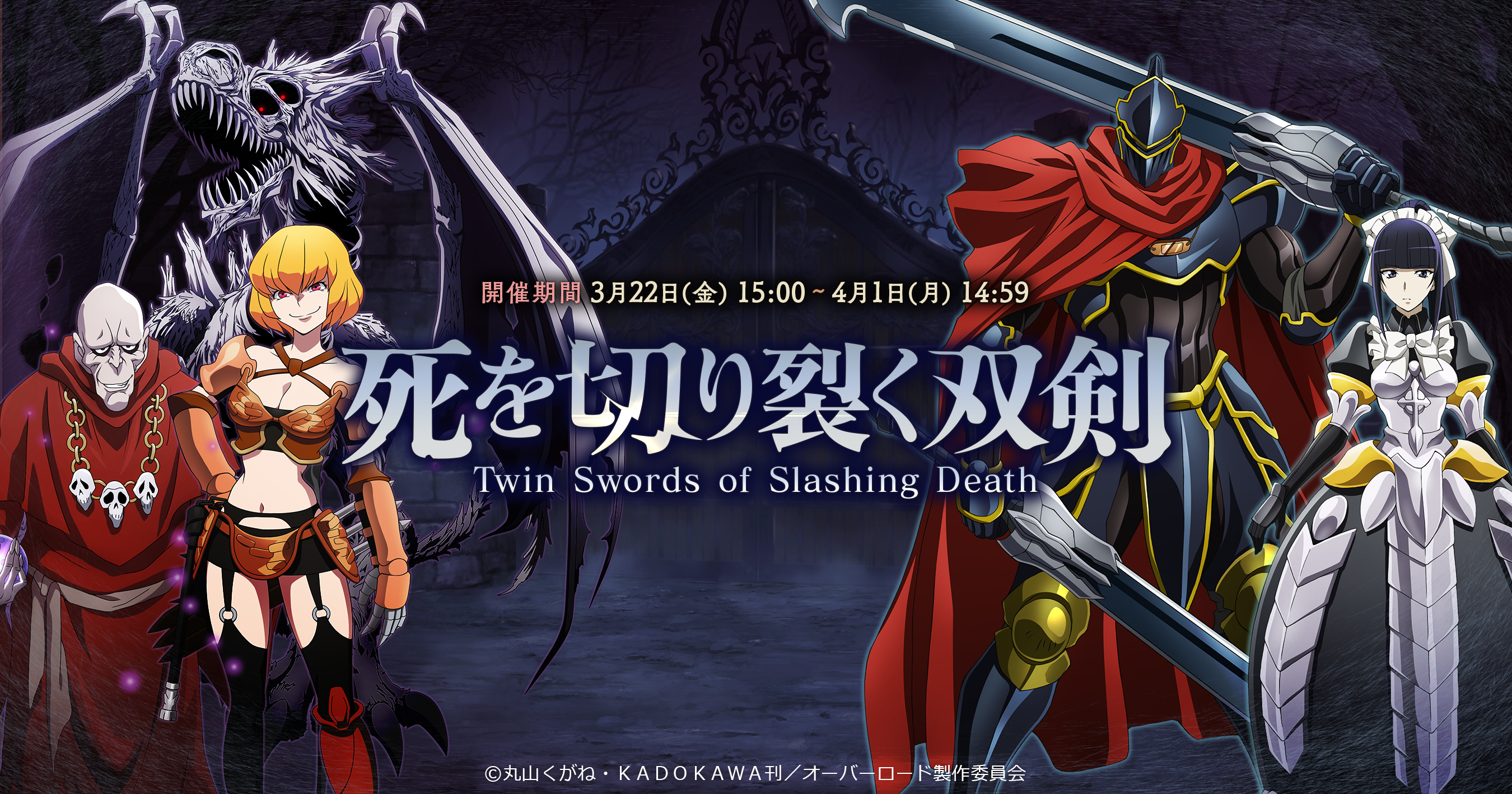 Twin Swords of Slashing Death