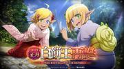 2021 New Year -Rebirth of Shiramochi-ō- (Mass for the Dead)