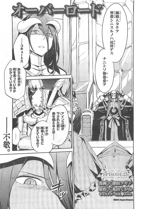 Overlord Manga Chapter 23