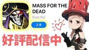 【オーバーロード】MASS FOR THE DEAD 好評配信中!!【オバマス放送局 スライム子】