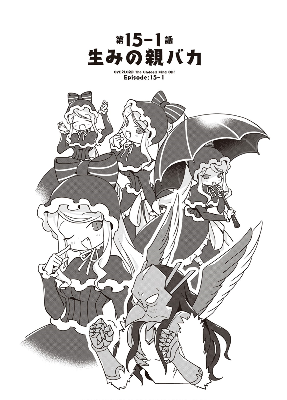 Overlord: The Undead Oh! Chapter 15.1