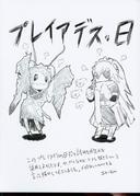 Entoma and Shizu