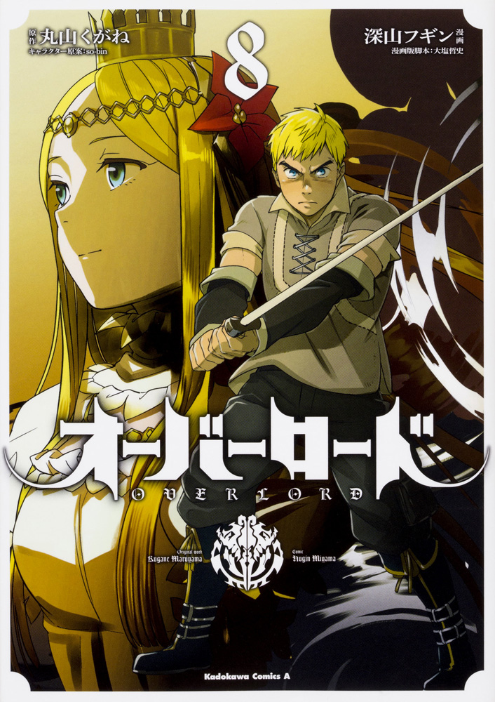 Overlord Manga Volume 08
