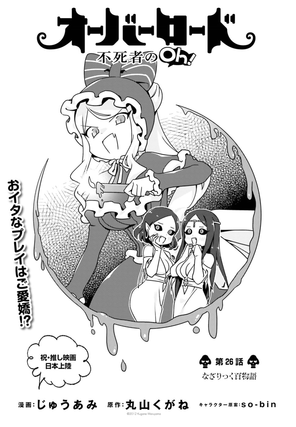 Overlord: The Undead Oh! Chapter 26