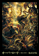 Overlord Volume 4