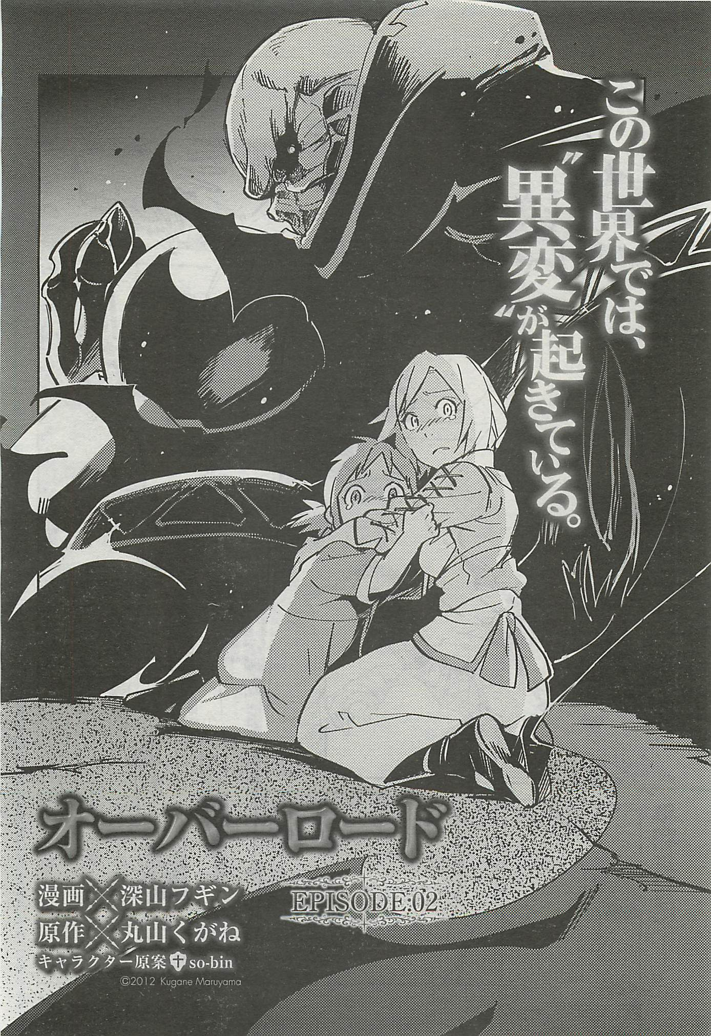 Overlord Manga Chapter 02