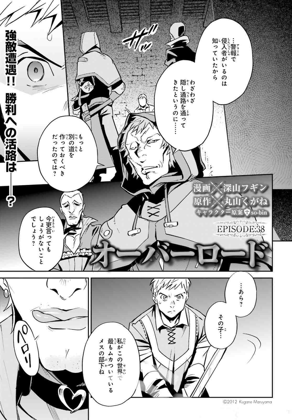 Overlord Manga Chapter 38