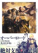 Overlord Bonus Volume Alt