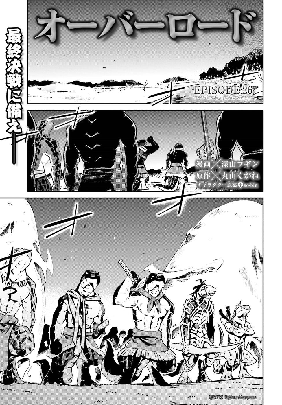 Overlord Manga Chapter 26
