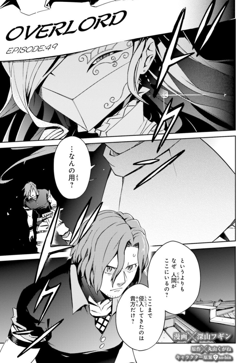 Overlord Manga Chapter 49